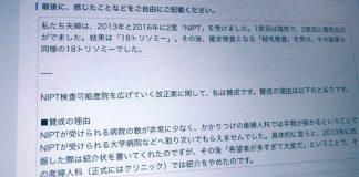 日本産婦人科学会が募集していた、新型出生前診断(NIPT)について投稿